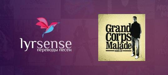 Grand corps malade rencontres lyrics english